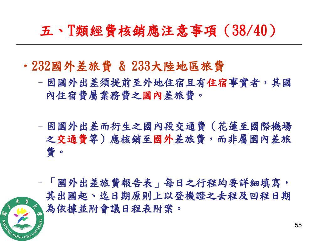 五、T類經費核銷應注意事項(38/40) 232國外差旅費 & 233大陸地區旅費