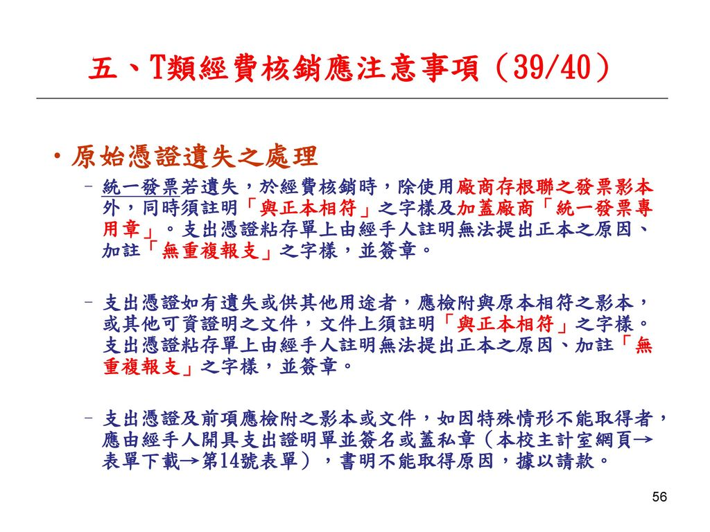 五、T類經費核銷應注意事項(39/40) 原始憑證遺失之處理