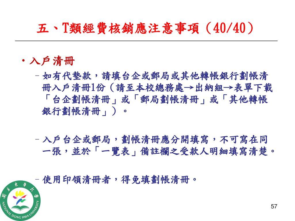 五、T類經費核銷應注意事項(40/40) 入戶清冊