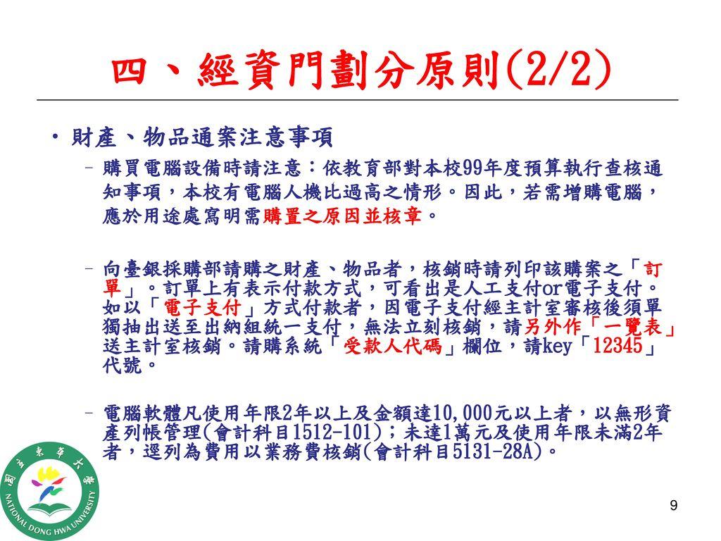 四、經資門劃分原則(2/2) 財產、物品通案注意事項
