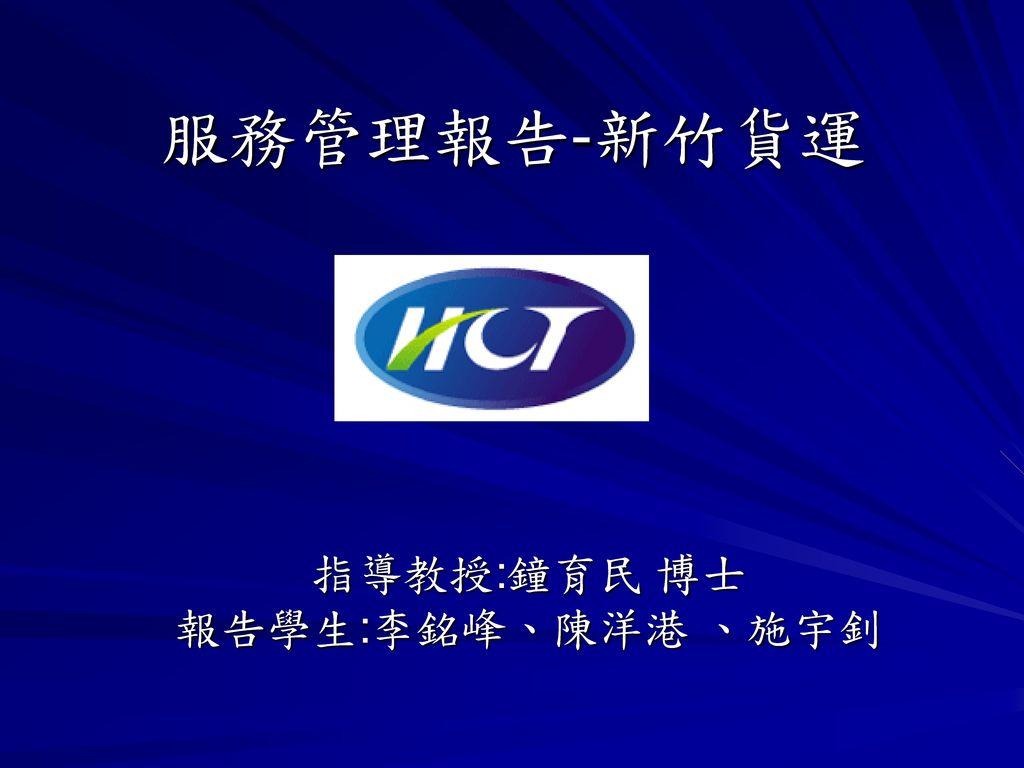 指導教授:鐘育民 博士 報告學生:李銘峰、陳洋港 、施宇釗