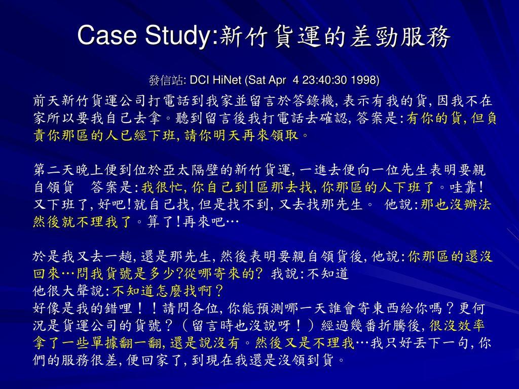Case Study:新竹貨運的差勁服務 發信站: DCI HiNet (Sat Apr 4 23:40:30 1998)