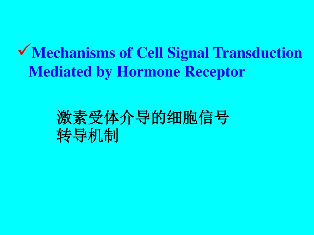 Mechanisms of Cell Signal Transduction Mediated by Hormone Receptor