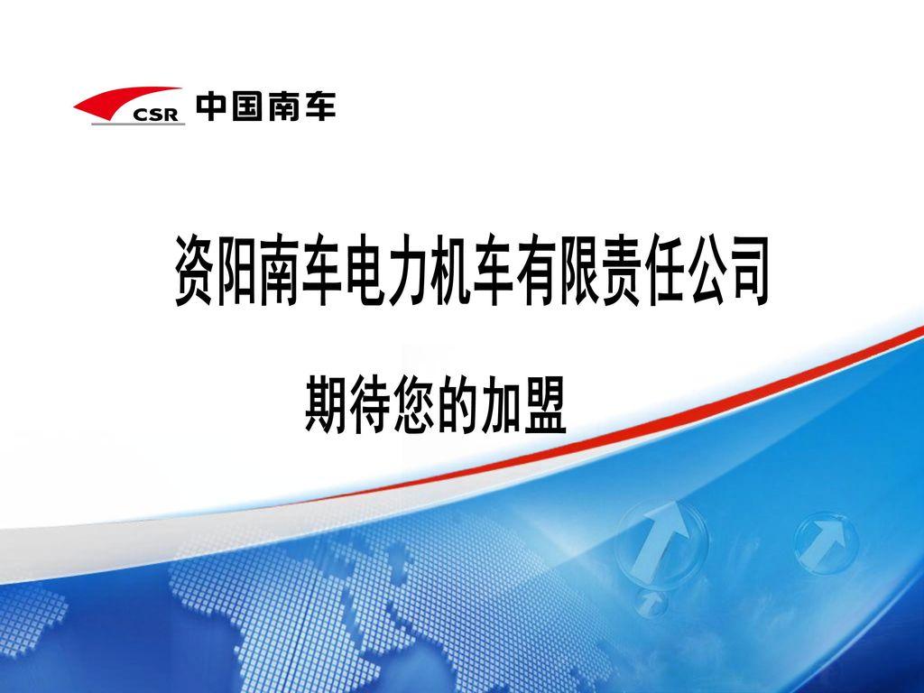资阳南车电力机车有限责任公司 期待您的加盟