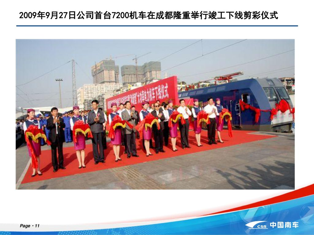 2009年9月27日公司首台7200机车在成都隆重举行竣工下线剪彩仪式
