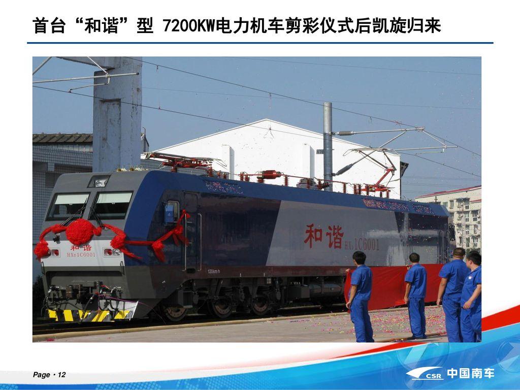 首台 和谐 型 7200KW电力机车剪彩仪式后凯旋归来