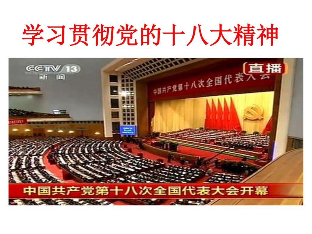 党的十八大会议囹�a_学习贯彻党的十八大精神.