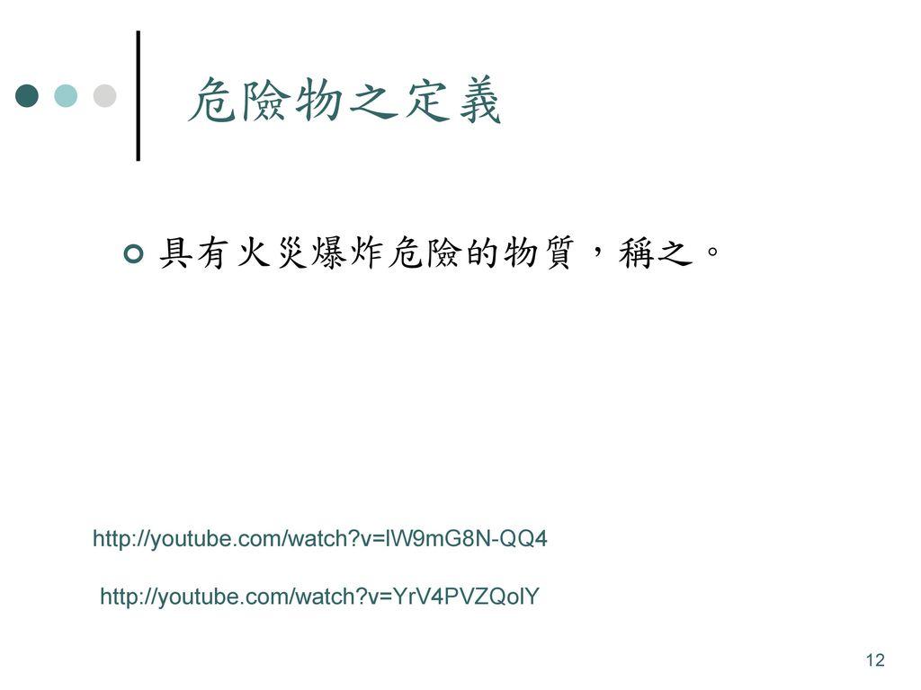 危險物之定義 具有火災爆炸危險的物質,稱之。 http://youtube.com/watch v=lW9mG8N-QQ4