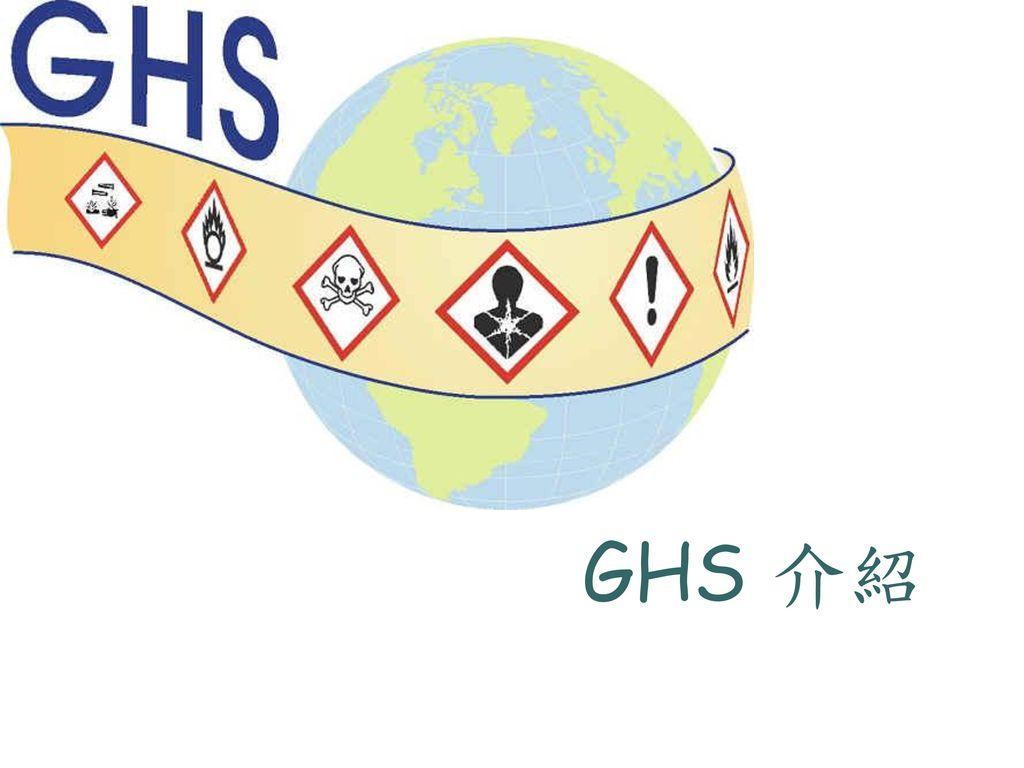GHS 介紹