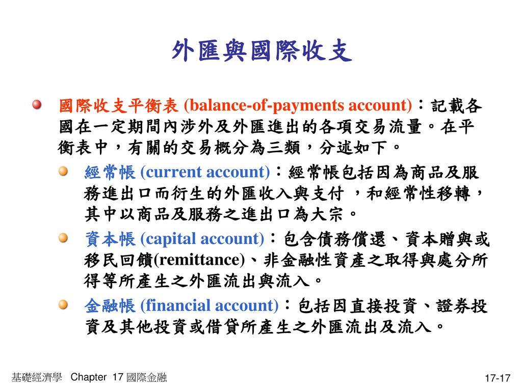 外匯與國際收支 國際收支平衡表 (balance-of-payments account):記載各國在一定期間內涉外及外匯進出的各項交易流量。在平衡表中,有關的交易概分為三類,分述如下。