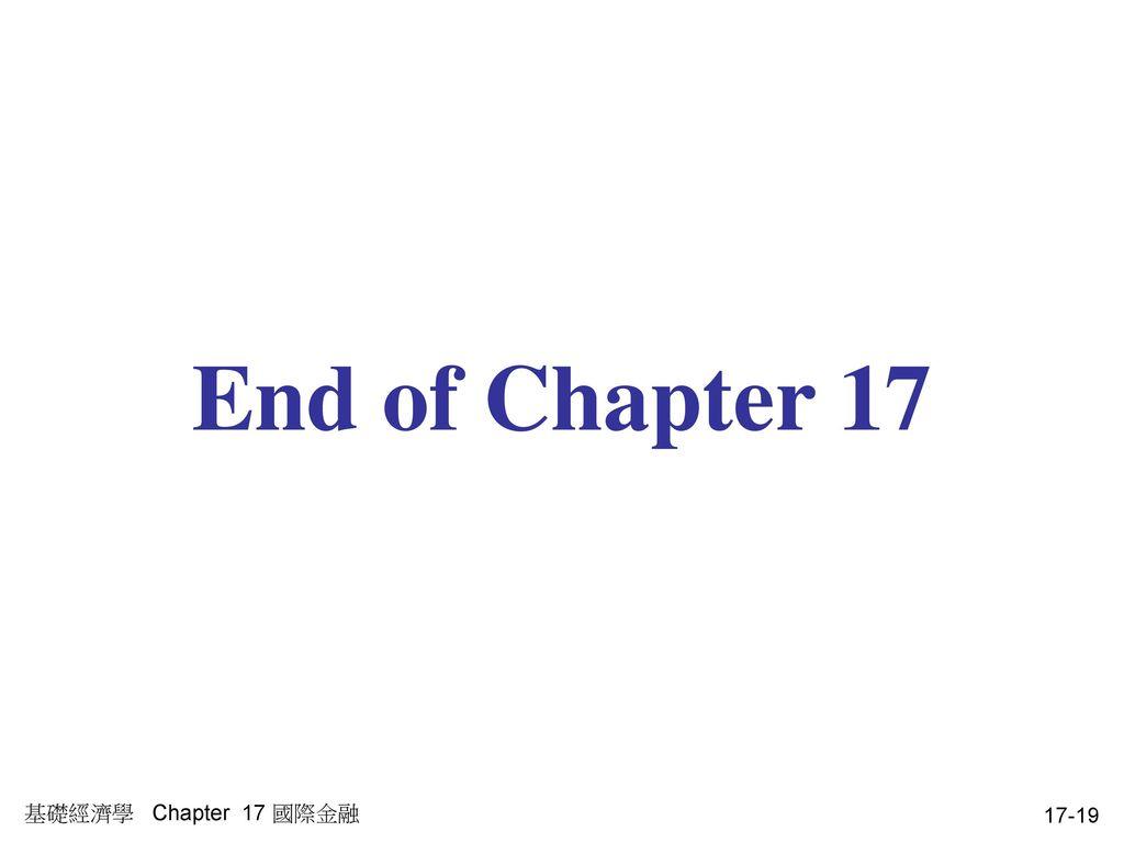 End of Chapter 17 基礎經濟學 Chapter 17 國際金融