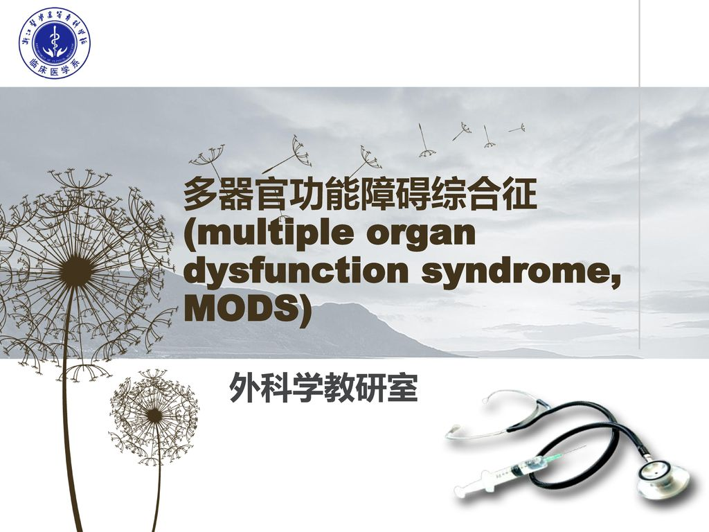 the multiple organ dysfunction syndrome essay How to cite: tekguc h, galip n, dalkan c et al case report: a rare cause of  multiple organ dysfunction syndrome: human herpes virus 6 infection [version 1 .