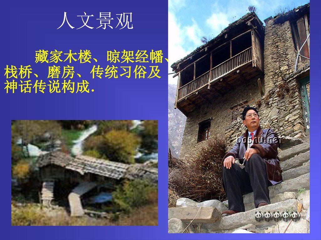 人文景观 藏家木楼、晾架经幡、栈桥、磨房、传统习俗及神话传说构成.