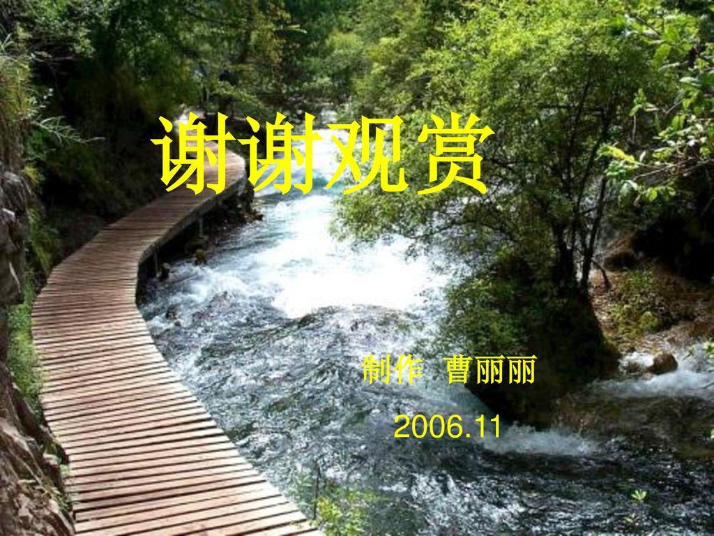 谢谢观赏 制作 曹丽丽 2006.11
