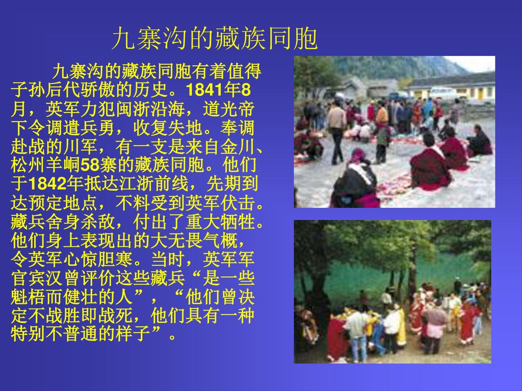 九寨沟的藏族同胞