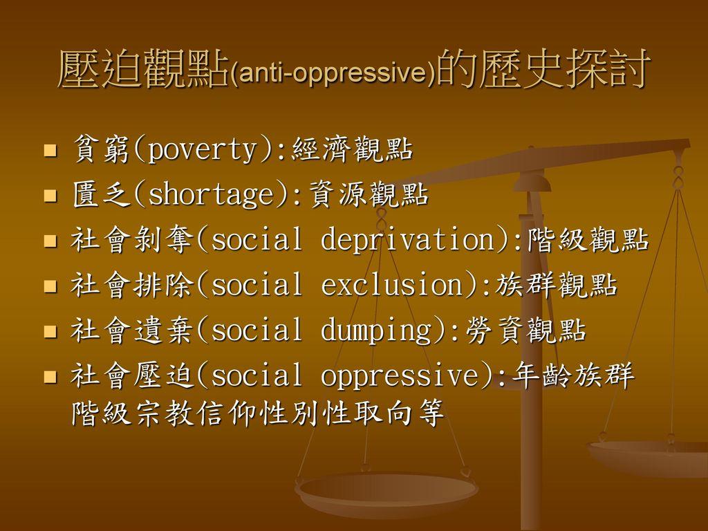 壓迫觀點(anti-oppressive)的歷史探討