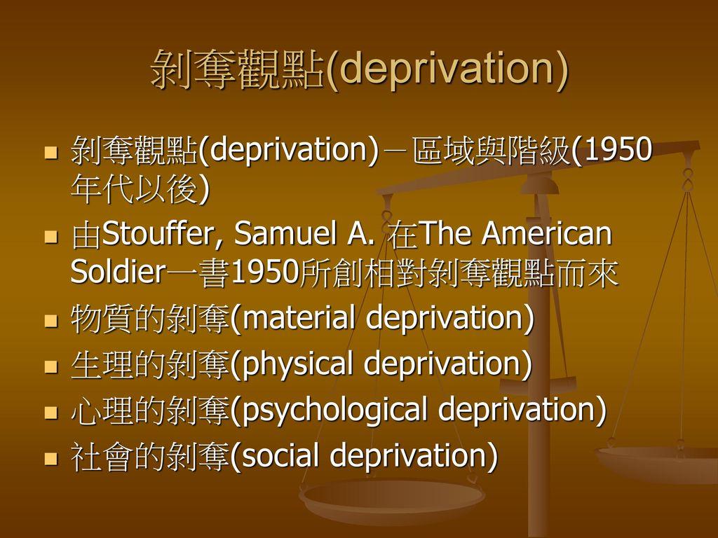 剝奪觀點(deprivation) 剝奪觀點(deprivation)-區域與階級(1950年代以後)