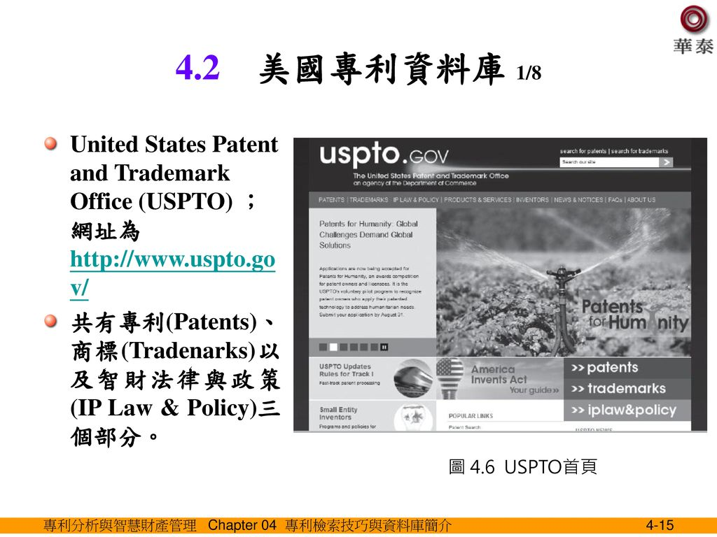 Ipc uspto ppt download - United states patent and trademark office ...