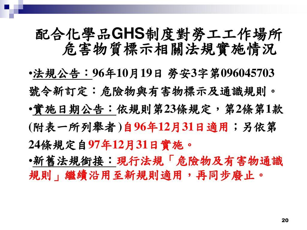 配合化學品GHS制度對勞工工作場所危害物質標示相關法規實施情況