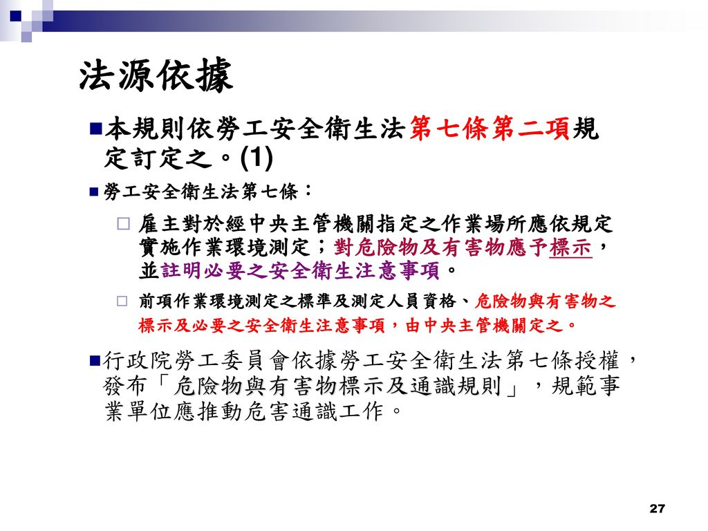 法源依據 本規則依勞工安全衛生法第七條第二項規定訂定之。(1)