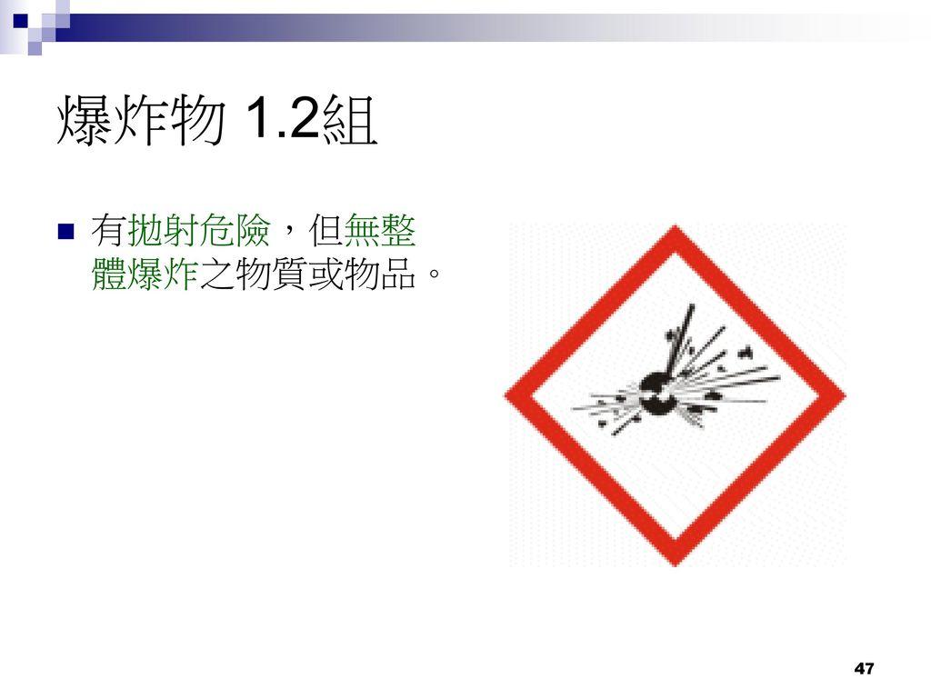 爆炸物 1.2組 有拋射危險,但無整體爆炸之物質或物品。