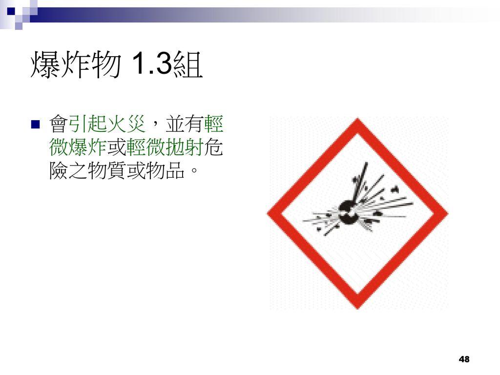 爆炸物 1.3組 會引起火災,並有輕微爆炸或輕微拋射危險之物質或物品。