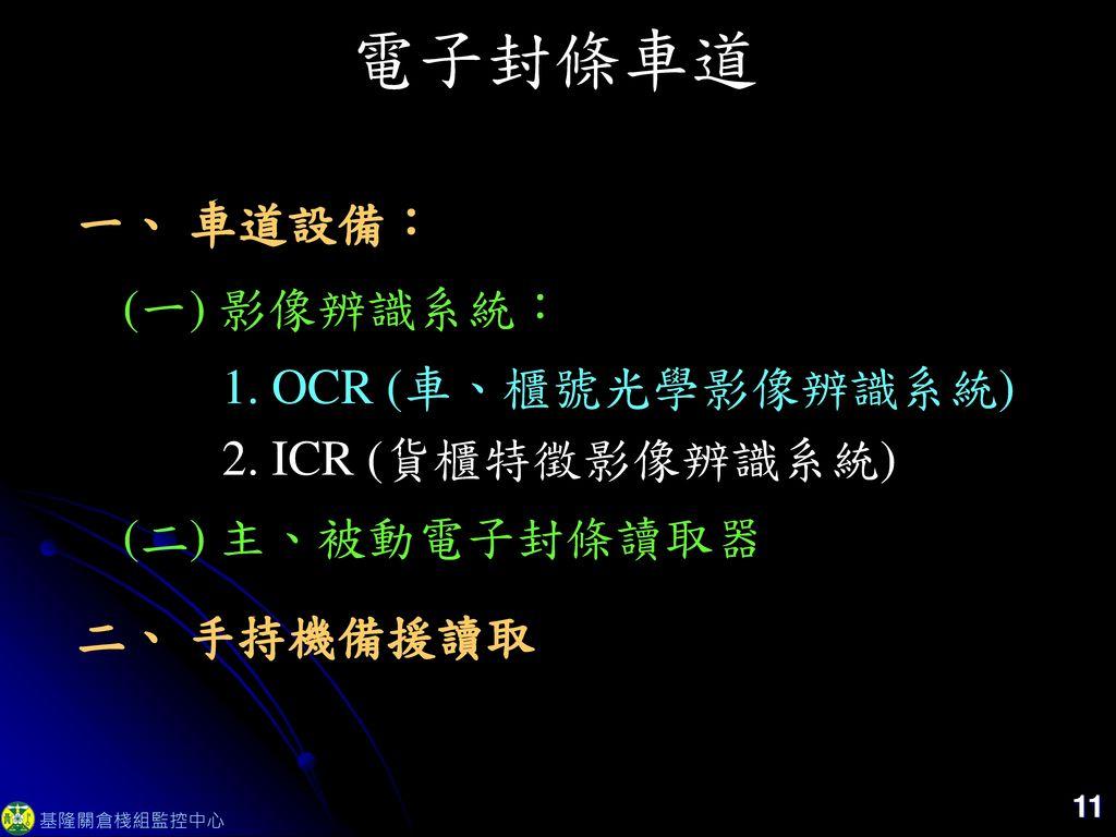 電子封條車道 一、 車道設備: (一) 影像辨識系統: 1. OCR (車、櫃號光學影像辨識系統) 2. ICR (貨櫃特徵影像辨識系統)