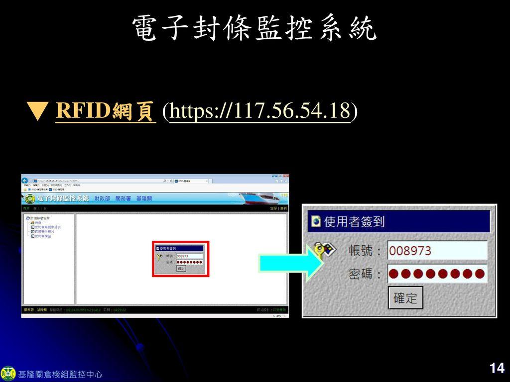 電子封條監控系統 ▼ RFID網頁 (https://117.56.54.18) 基隆關倉棧組監控中心