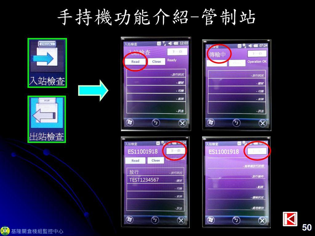 手持機功能介紹-管制站 (1) (4) (5) 50 基隆關倉棧組監控中心