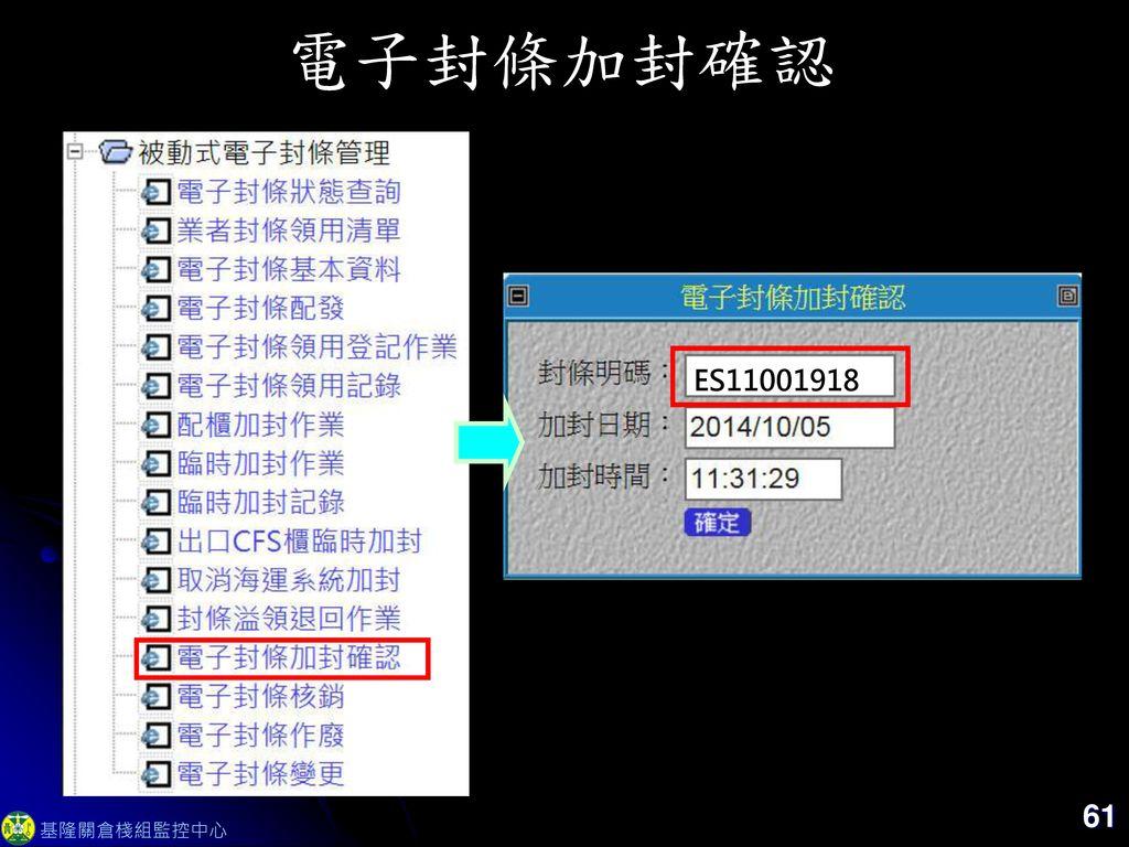 電子封條加封確認 ES11001918 61 基隆關倉棧組監控中心
