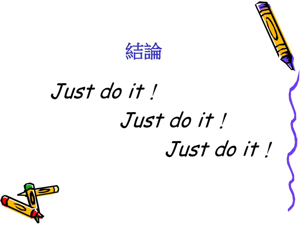 結論 Just do it!