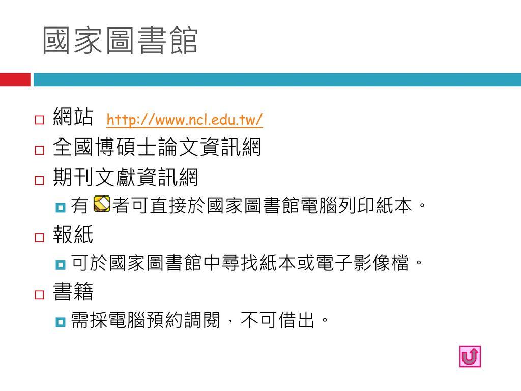 國家圖書館 網站 http://www.ncl.edu.tw/ 全國博碩士論文資訊網 期刊文獻資訊網 報紙 書籍