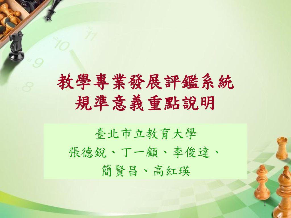 臺北市立教育大學 張德銳、丁一顧、李俊達、 簡賢昌、高紅瑛