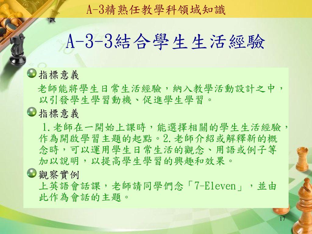 A-3-3結合學生生活經驗 A-3精熟任教學科領域知識 指標意義