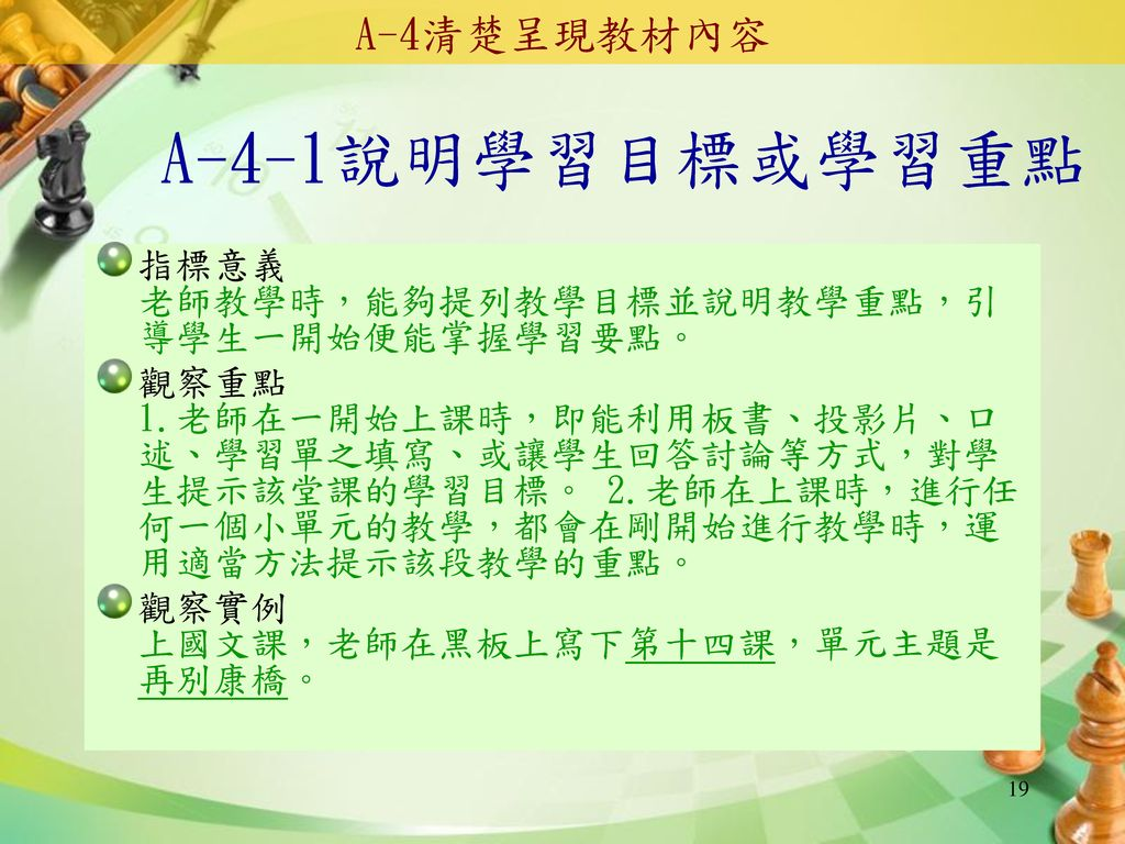 A-4-1說明學習目標或學習重點 A-4清楚呈現教材內容