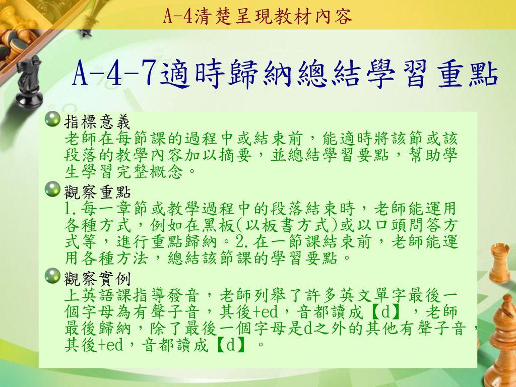 A-4-7適時歸納總結學習重點 A-4清楚呈現教材內容