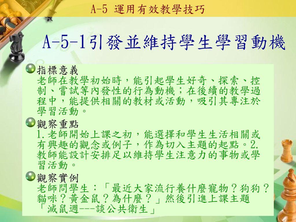 A-5-1引發並維持學生學習動機 A-5 運用有效教學技巧
