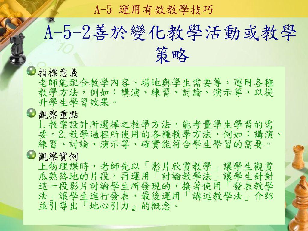 A-5-2善於變化教學活動或教學策略 A-5 運用有效教學技巧
