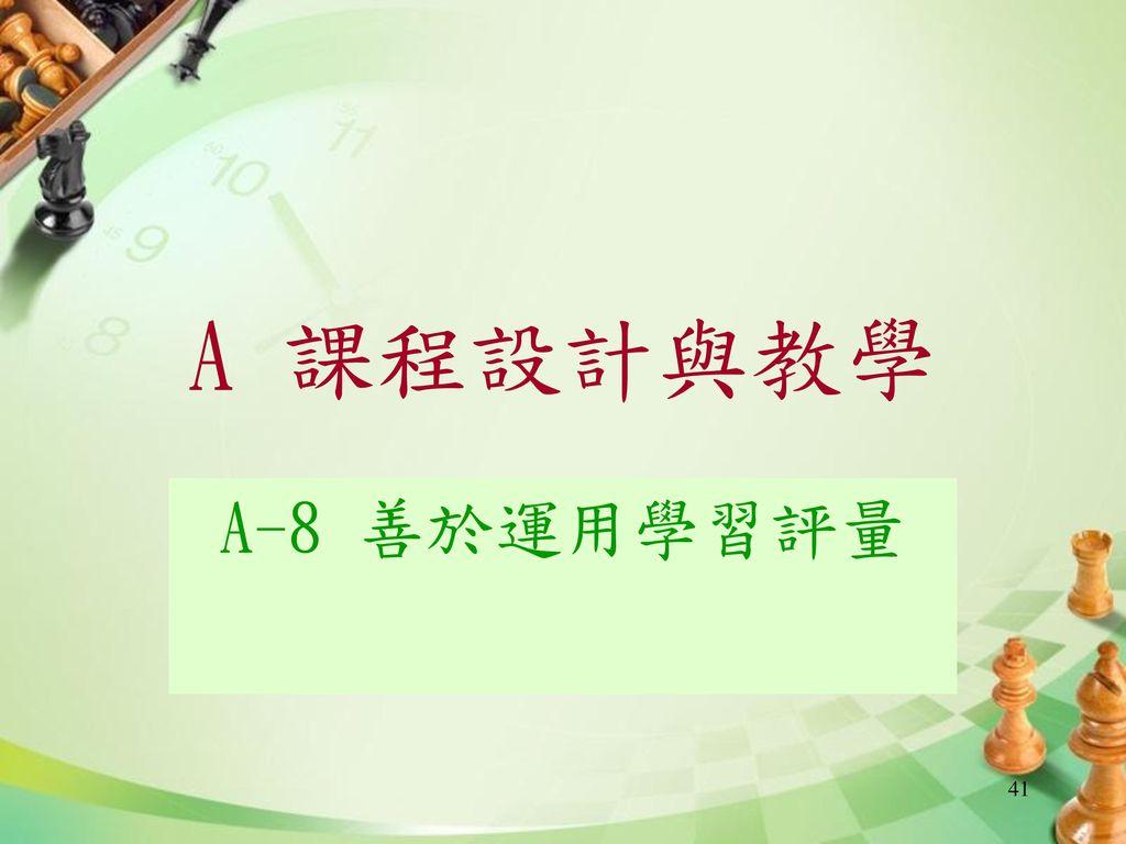 A 課程設計與教學 A-8 善於運用學習評量
