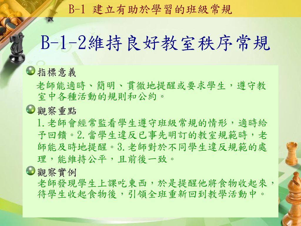 B-1-2維持良好教室秩序常規 B-1 建立有助於學習的班級常規 指標意義