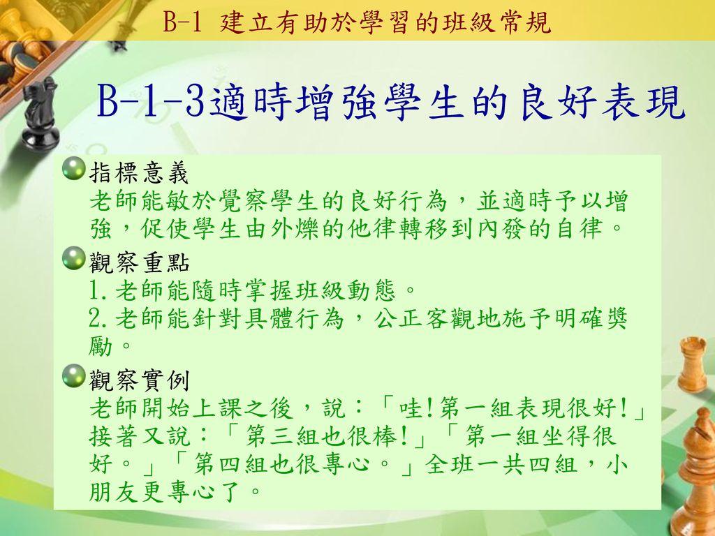 B-1-3適時增強學生的良好表現 B-1 建立有助於學習的班級常規