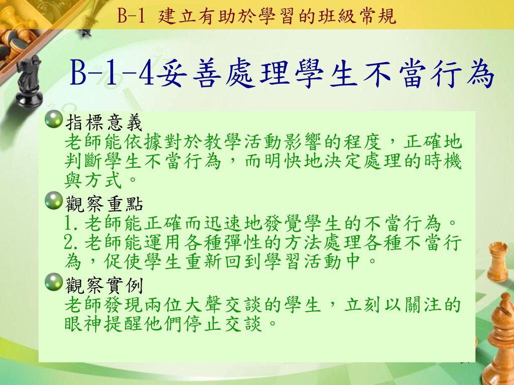 B-1-4妥善處理學生不當行為 B-1 建立有助於學習的班級常規