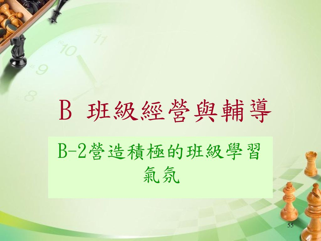 B 班級經營與輔導 B-2營造積極的班級學習氣氛