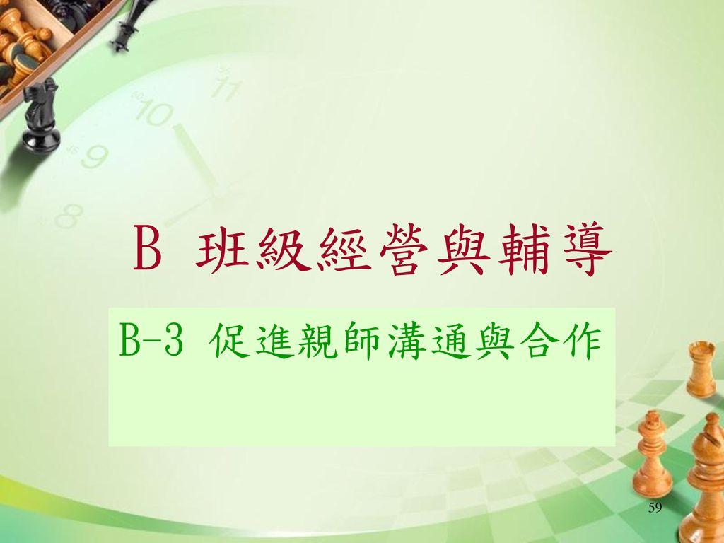 B 班級經營與輔導 B-3 促進親師溝通與合作