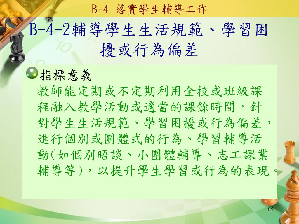 B-4-2輔導學生生活規範、學習困擾或行為偏差