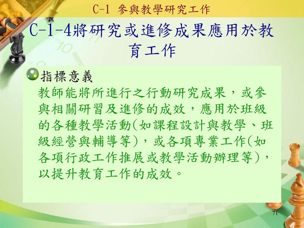 C-1 參與教學研究工作 C-1-4將研究或進修成果應用於教育工作.
