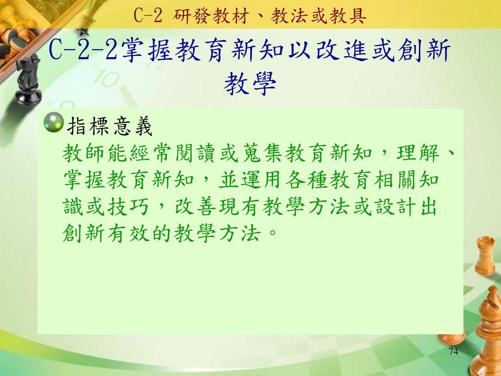 C-2 研發教材、教法或教具 C-2-2掌握教育新知以改進或創新教學.