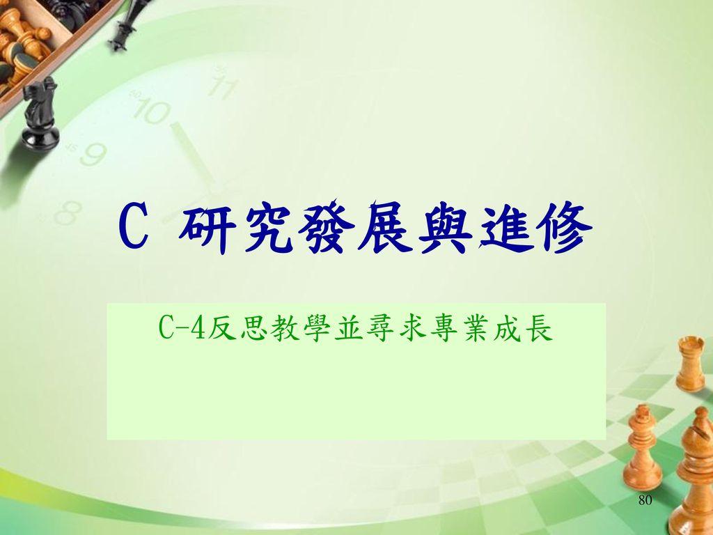 C 研究發展與進修 C-4反思教學並尋求專業成長