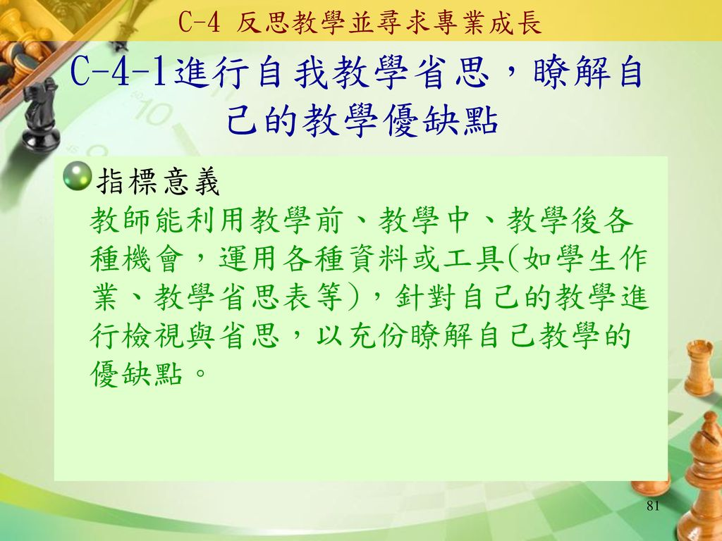C-4-1進行自我教學省思,瞭解自己的教學優缺點