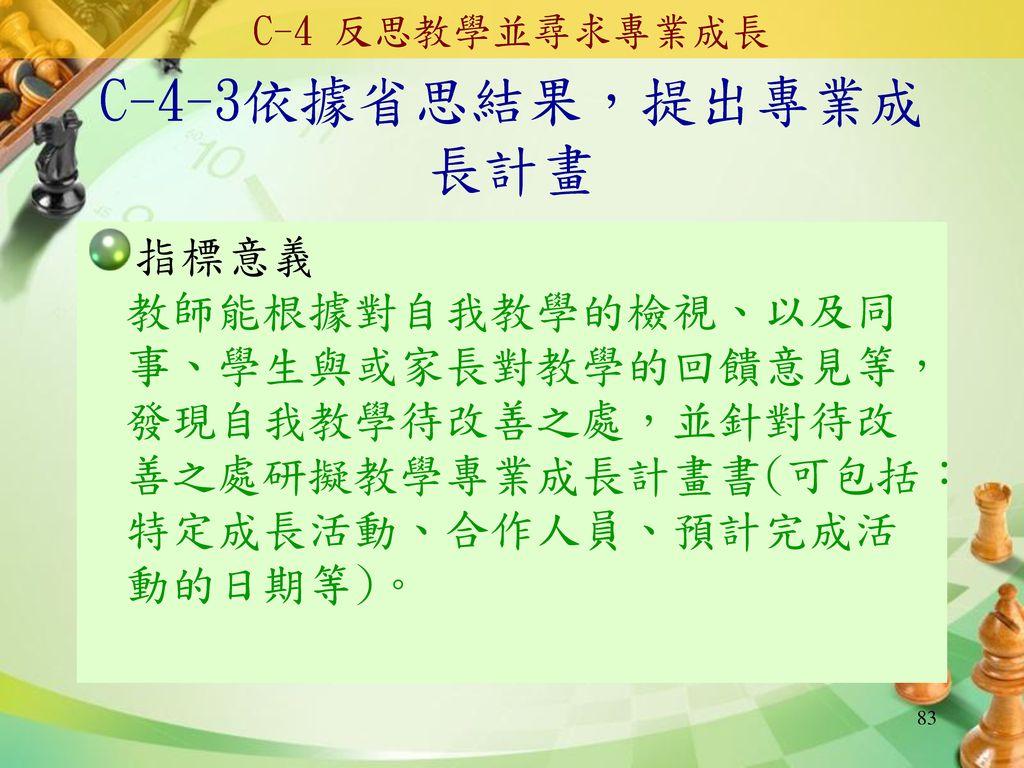C-4 反思教學並尋求專業成長 C-4-3依據省思結果,提出專業成長計畫.